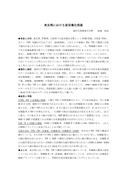 東京湾における貧栄養化現象