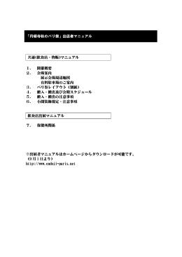 「円頓寺秋のパリ祭」出店者マニュアル 1. 開催概要 2. 会場案内 展示