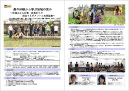 農作体験から学ぶ地域の営み