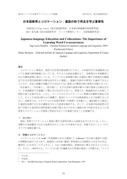 日本語教育とコロケーション:連語の形で用法を学ぶ