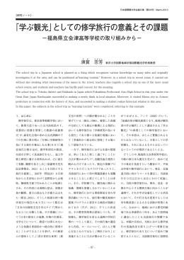 「「学ぶ観光」としての修学旅行の意義とその課題」‐福島県立会津高等