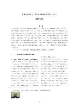 石油に翻弄されてきた近代日本から学ぶべきこと 田村八洲夫