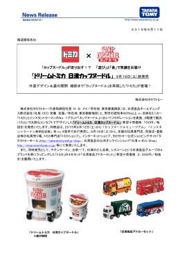 「ドリームトミカ 日清カップヌードル」 9月19日(土)新発売