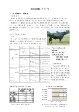「百合白清2」について(PDF:170KB)