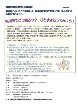 鎌倉市鏑木清方記念美術館 美術館へ行ったことのない人、美術館て