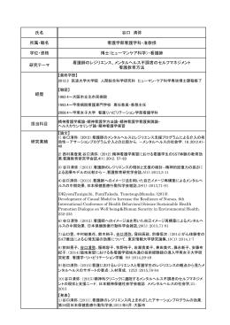 氏名 谷口 清弥 所属・職名 看護学部看護学科・准教授 学位・資格 博士