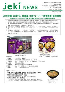 "JR渋谷駅「日清ラ王 袋麺屋」で新フレーバー""豚骨醤油""提供開始!"