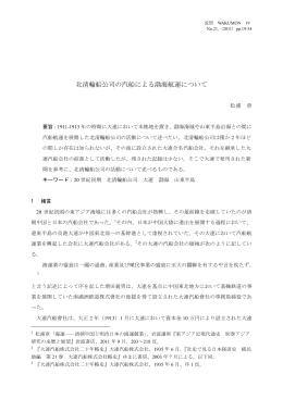 北清輪船公司の汽船による渤海航運について