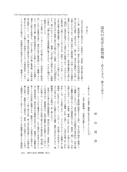 清 代 の 北 京 と 紫 禁 城 - Historiographical Institute The University of