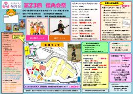 「第23回福角会祭」を開催いたします。