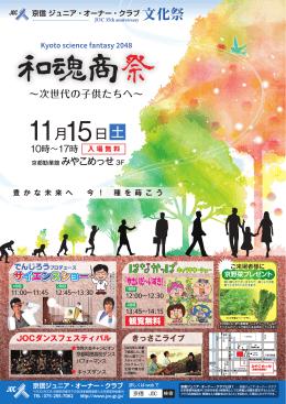 JOC文化祭