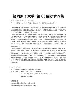 福岡女子大学 第 63 回かすみ祭