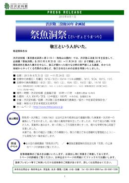 渋沢敬三没後50年 企画展 祭魚洞祭