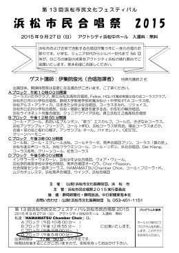 印刷用_2015市民合唱祭チラシ - HAMAMATSU Chamber Choir