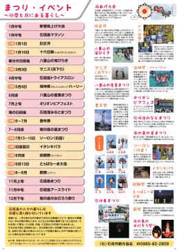 まつり・イベント - 石垣市観光協会