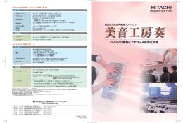 高品位合成音声編集ソフトウェア - 日立産業制御ソリューションズ
