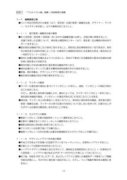 「TOKYO人権」編集・印刷業務仕様書(PDFファイル 142KB)
