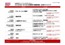 2015年9月-2016年3月発売号編集特集/広告ラインナップ ブルー
