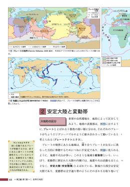 安定大陸と変動帯