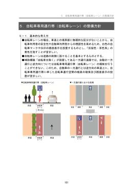 5.自転車専用通行帯(自転車レーン)の整備方針