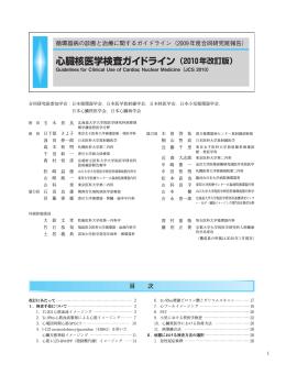 心臓核医学検査ガイドライン