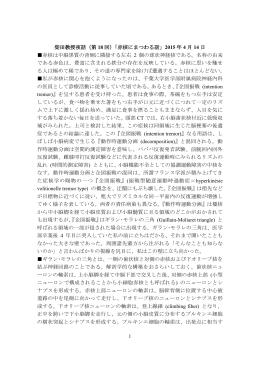 1 柴田教授夜話(第 18 回)「赤核にまつわる話」 2015 年 4 月 14 日 赤核