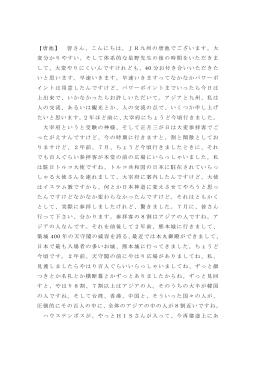 【唐池】 皆さん、こんにちは。JR九州の唐池でございます。大 変分かりやすい、そ