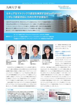 WisePoint Shibboleth導入事例:九州大学様(PDF)