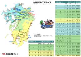 九州ドライブマップ(PDF)