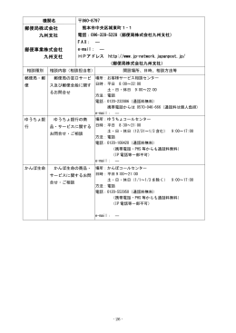 郵便局株式会社 九州支社 郵便事業株式会社 九州支社