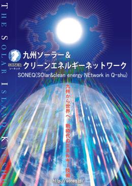 九州ソーラー& クリーンエネルギーネットワーク 九州ソーラー