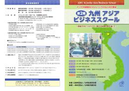 詳 細 - 九州生産性本部