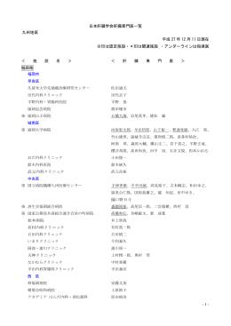 日本肝臓学会肝臓専門医一覧 九州地区 平成 27 年 11 月 13 日現在