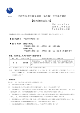 平成26年度茨城県職員(福祉職)採用選考案内 【職務経験者採用】