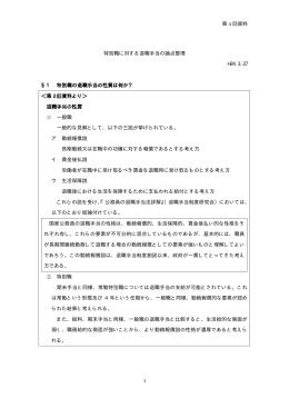 特別職に対する退職手当の論点整理(PDF 47.3 KB)