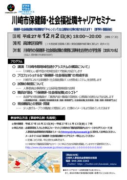 川崎市保健師・社会福祉職キャリアセミナー