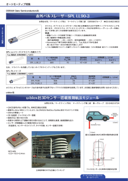 OSRAM Opto Semiconductors社 赤外パルスレーザーSPL LL90-3
