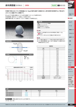 赤外用窓板(シリコン) - OptoSigma Global Top
