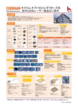 赤外LED&レーザー製品のご紹介 オスラムオプトセミコンダクター