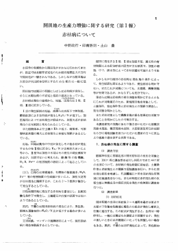 開田地の生産力増強に関する研究 (第ー報) 赤枯病について