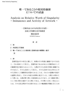 唯一であることの相対的価値 についての試論 Analysis on Relative