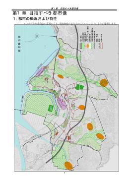 第1章:目指すべき都市像(PDF:429KB)