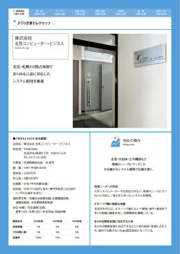 株式会社 北見コンピューター・ビジネス