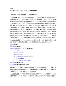 ADOBE パーソナルコンピューターソフトウェア使用許諾契約書 1. 保証の