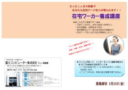 富士コンピューター株式会社ネット事業課