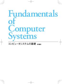 コンピュータシステムの基礎 第16版