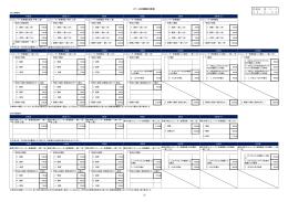 税2-2(PDF:45KB)