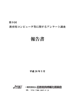 第9回教育用コンピュータ等に関するアンケート調査報告書