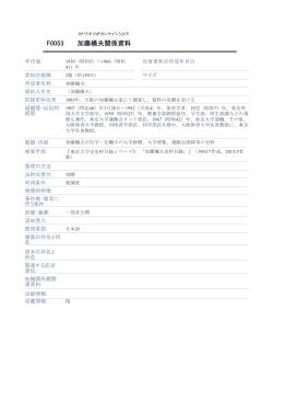 加藤橘夫関係資料 F0053