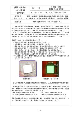 城戸・中山・ 夫・笹部 研究室